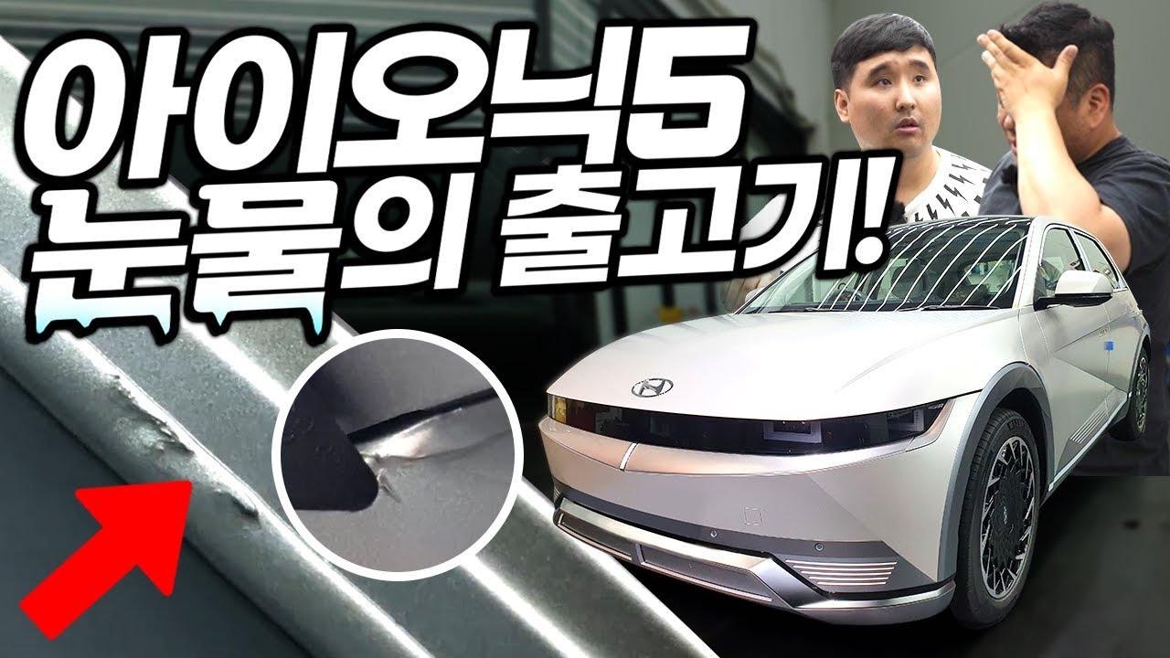 """""""품질 논란"""" 이런 차를 판거야?! 국내 최초 아이오닉5 눈물의 출고기! 바로 환불합니다...ㅜㅜ(faet.뻥태기TV)"""