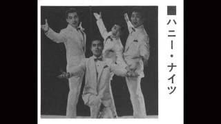 ハニー・ナイツ マザーズ・リトル・ヘルパー 1966