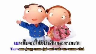 รักที่เฝ้ารอ - วงชาตรี [ MV KARAOKE ]