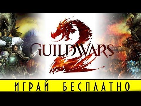 Guild Wars 2 стала бесплатной, можете скачать и играть практически без ограничений сколько угодно