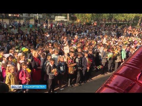 Рустэм Хамитов поздравил школьников Башкирии с Днем знаний