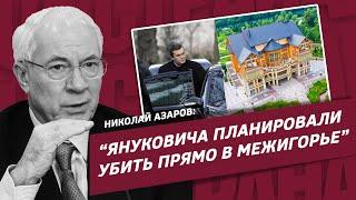 Николай Азаров: «Януковича планировали убить прямо в Межигорье». Интервью Олесе Медведевой