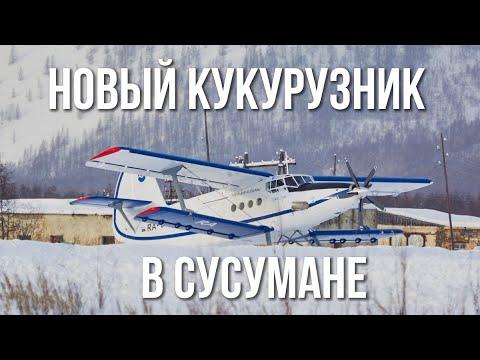 """Авиация на Колыме. """"Новый"""" самолет ТВС-2МС в Сусумане"""