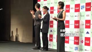 2013年11月23日 第14回東京フィルメックス・開会式 有楽町朝日ホール 第...