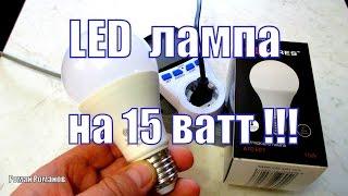 Светодиодная лампа на 15 ватт.(, 2016-01-02T14:22:01.000Z)