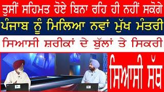 ਪੰਜਾਬ ਨੂੰ ਮਿਲਿਆ ਨਵਾਂ ਮੁੱਖ ਮੰਤਰੀ ਚਿਹਰਾ | Punjab Television