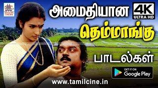 Amaithiyana Themmangu Tamil Song