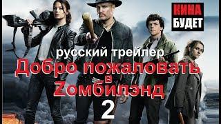 Добро пожаловать в Zомбилэнд 2 (Zombieland Double Tap) 2019 Русский трейлер КИНА БУДЕТ