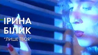 Ірина Білик - Лише Твоя
