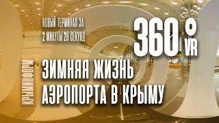 Зимняя жизнь аэропорта Симферополь. Видео 360°
