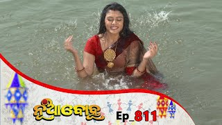 Nua Bohu | Full Ep 811 | 20th Feb 2020 | Odia Serial - TarangTV