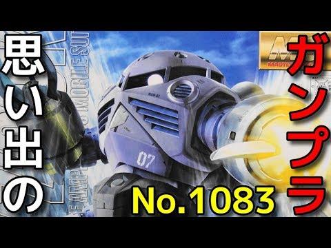 1083 MG 1/100 MSM-07 ズゴック  『MASTER GRADE』