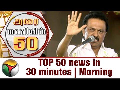 Top 50 News in 30 Minutes | Morning | 21/11/2017 | Puthiya Thalaimurai TV