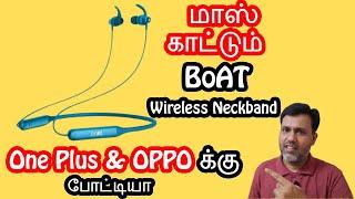 ₹ 1,999க்கு மாஸ் காட்டும் Boat Rockerz 335 Wireless Neckband - One Plus & OPPOக்கு போட்டியா 🔥🔥🔥