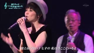 逢いたくて 松浦亜弥 with 谷村新司 「僕たちにはいつも音楽があった」