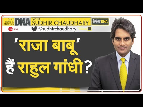 DNA: राजनीति के Raja Babu हैं Rahul Gandhi? | Sudhir Chaudhary | Tractor Rally | Farmers Protest