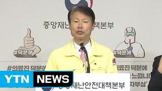 중앙재난안전대책본부 브리핑 (5월 5일) / YTN