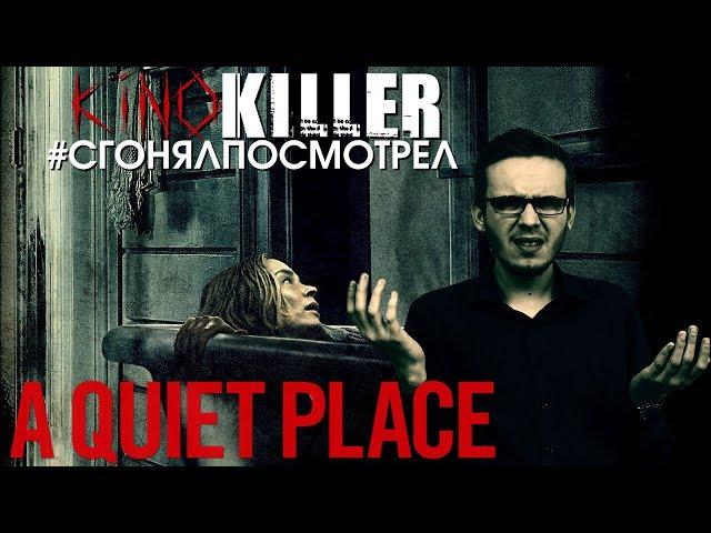 """Обзор фильма """"Тихое Место"""" [#сгонялпосмотрел] - KinoKiller"""