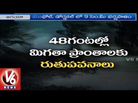 Monsoon Hits Kerala | Heavy Rains In Telangana | IMD Weather Report | V6 News