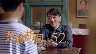 芝麻胡同-52-memories-of-peking-52-何冰-王鷗-劉蓓等主演