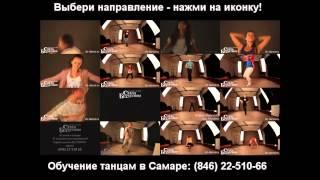 Обучение танцам в Самаре