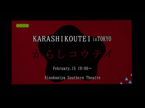 Karashi Koutei in Tokyo