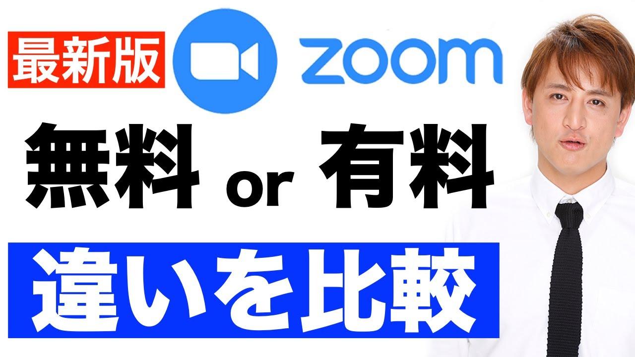 プラン Zoom 有料