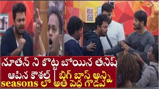 Bigg Boss Telugu Season 2 Episode-13/Day-12|Biggest war|#BiggBossTelugu2 |AVA Creative thoughts