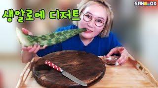 [디저트]아사삭~생알로에 ♥애봉이 EatingShow …