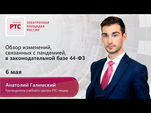 Обзор изменений, связанных с пандемией, в законодательной базе 44-ФЗ (06.05.20)