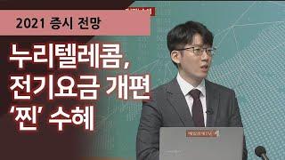 누리텔레콤, 전기요금 개편 '찐' 수혜 / 2021 증…