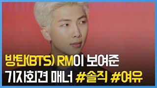 (ENG SUB)방탄소년단(BTS) RM의 센스 터지는 기자회견 매너(RM CUT)