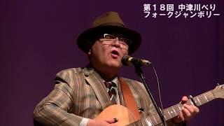 花立純の2017年 中津川べりフォークジャンボリーでの演奏です。観客...