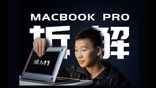 World's First 13-Inch 2020 Macbook Pro Teardown -  Closer Look at the M1