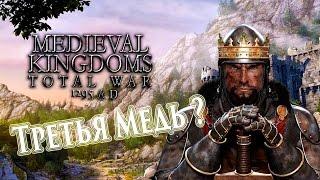 Total War Attila Medieval Kingdoms 1295 AD - Medieval 3 Ты Ли Это ?
