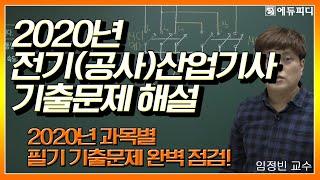 전기공사산업기사 전기산업기사 전력공학 2020년 4회 …