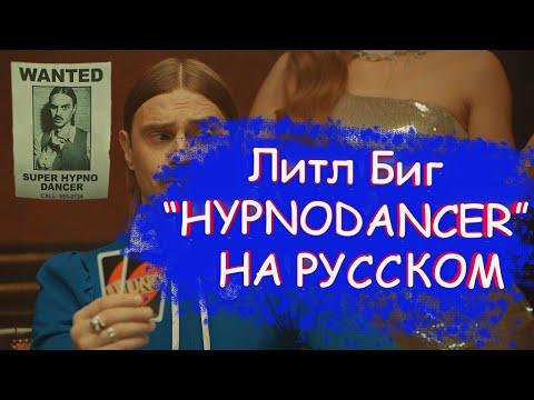LITTLE BIG - HYPNODANCER НА РУССКОМ / Литл биг танцор с русскими субтитрами / перевод