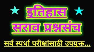आधुनिक महाराष्ट्राचा इतिहास/History mpsc