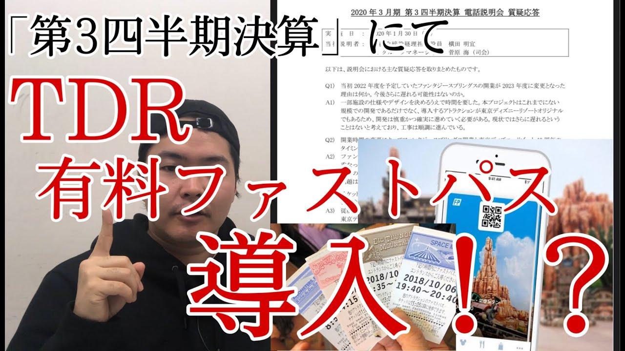 ディズニー ファスト パス 有料 【公式】ディズニー・ファストパス(R) 東京ディズニーランド