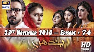 vuclip Bandhan Ep 74 - 23rd November 2016 - ARY Digital Drama