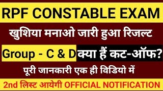 RPF CONSTABLE GROUP RESULT C & D CUT OFF 100% सही और सटीक