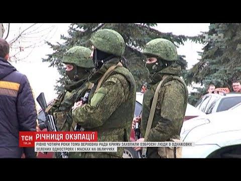 ТСН  Рівно чотири роки тому парламент Криму захопили