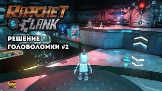 Ratchet & Clank – Решение головоломки #2 (Корабль Феникс)  (PS4)