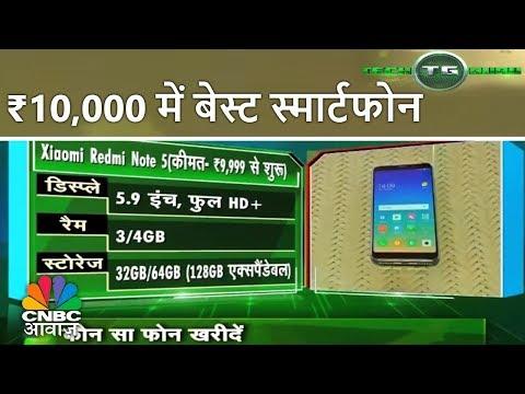 ₹10,000 में बेस्ट स्मार्टफोन | Tech Guru | CNBC Awaaz