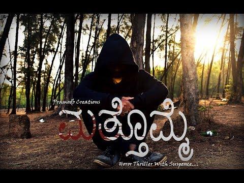 Mattomme (31st December-2) Kannada Horror,thriller Movie|| Kannada Short Movie||Pramodb Creations