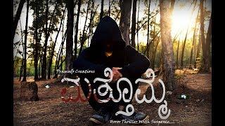 Mattomme (31st December-2) Kannada Horror,thriller Movie   Kannada Short Movie  Pramodb Creations