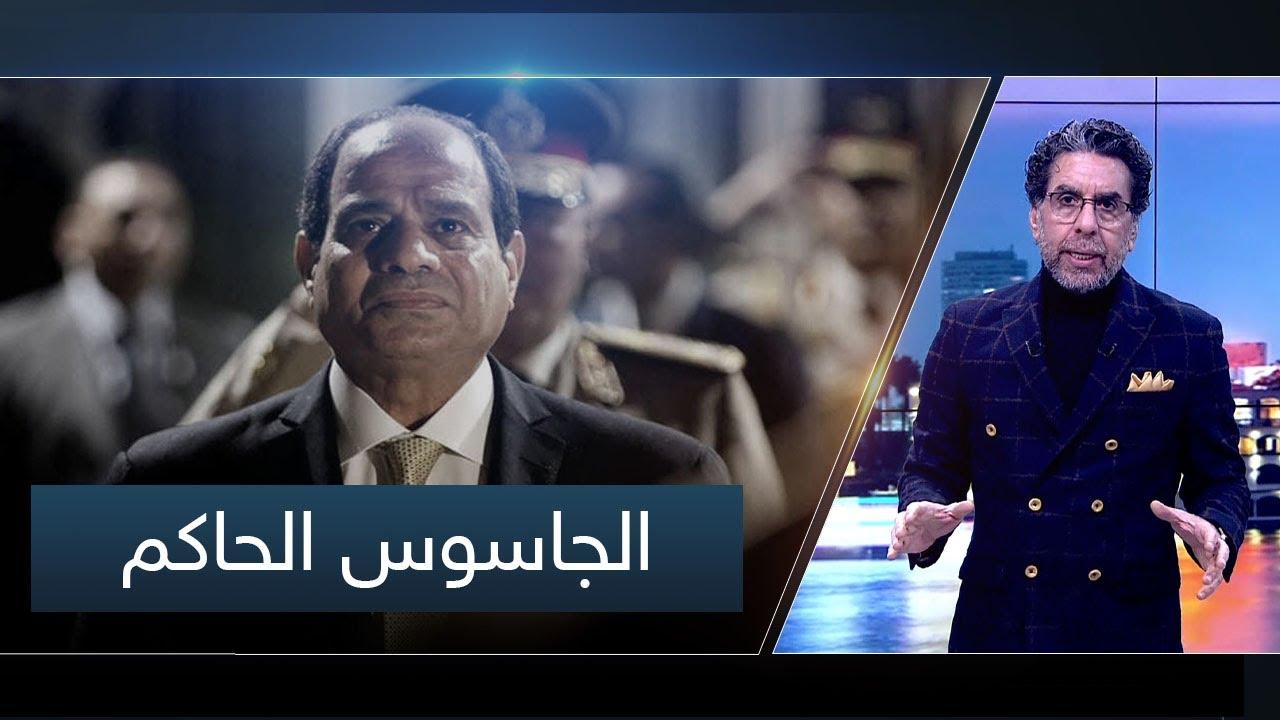 مصر المحتلة.. شاهد مع ناصر كيف استطاع الجاسوس الحاكم أن يطابق نظام الاحتلال على المصريين