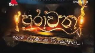 Purawatha Sirasa TV 05th June 2017 2(පුරාවත) Thumbnail