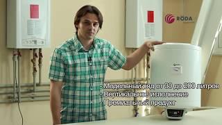 Как выбрать бойлер? Новые водонагреватели Roda Palladium!(http://www.roda.com.ua Roda Palladium - новые емкостные водонагреватели - являются сочетанием надежности, качества и элегант..., 2014-09-01T09:13:01.000Z)