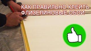 видео Как клеить флизелиновые обои правильно